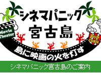 シネマパニック宮古島