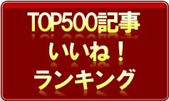 TOP500バナー