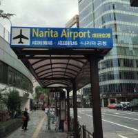 アクセス成田銀座駅
