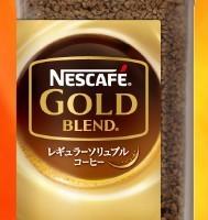 ネスカフェ・ゴールドブレンド