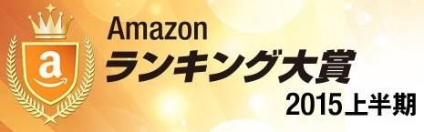 アマゾンランキング大賞