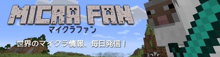 micra_fan_header