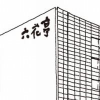 六花亭札幌本店s