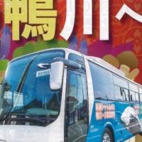 鴨川シャトルバス