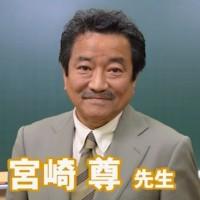 宮崎尊先生