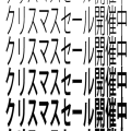 cs2小塚ゴシックPro