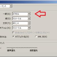 cs2環境設定単位矢印