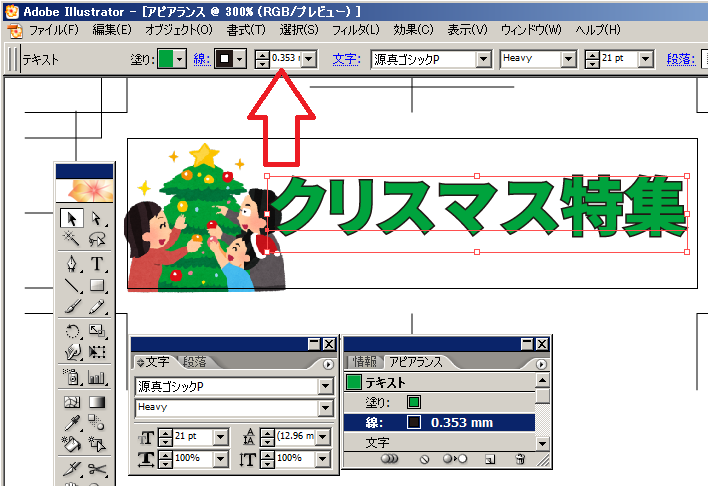 cs2クリスマス特集線幅
