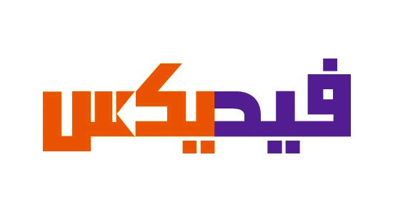 フェデックスアラビア語ロゴ