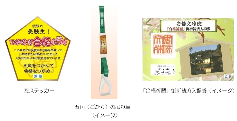 近鉄五角キャンペーン