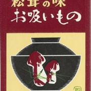 ロングセラー、永谷園の松茸の味お吸い物