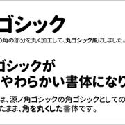 0からはじめるイラストレーター、文字を操ろう(6)